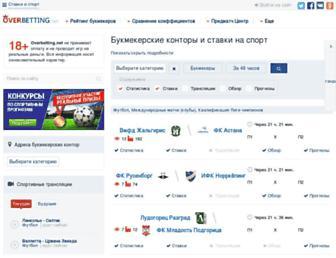 Main page screenshot of overbetting.ru