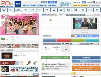 nhk.or.jp screenshot