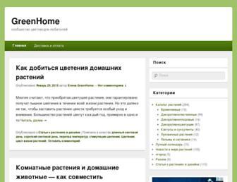 A697193f5cf38ce04a2c790b103265f531b4e4a6.jpg?uri=greenhome.org