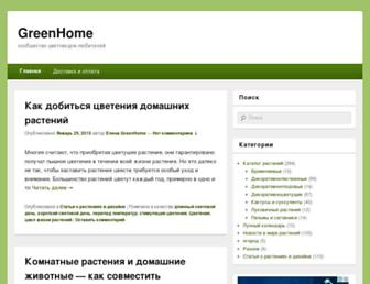 Main page screenshot of greenhome.org.ua