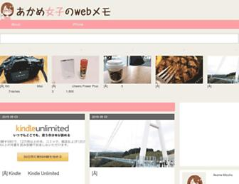 webmemo.biz screenshot