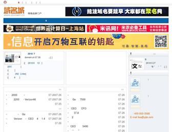 Main page screenshot of domain.cn