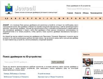 jeweell.com screenshot