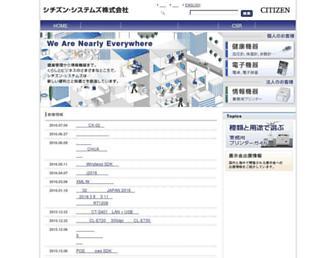 citizen-systems.co.jp screenshot