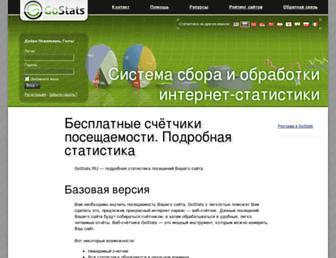 Fullscreen thumbnail of gostats.ru