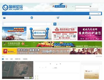 Main page screenshot of my0557.cn