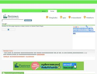 pantown.com screenshot