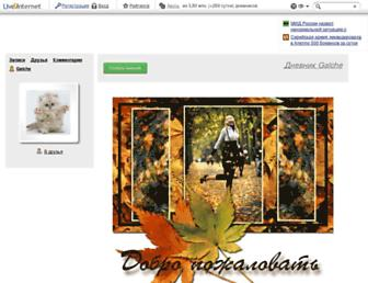 Main page screenshot of galkolas.ru