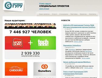 Thumbshot of Corpguru.ru