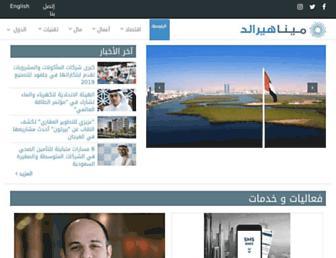menaherald.com screenshot