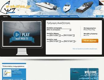 e-skafos.gr screenshot