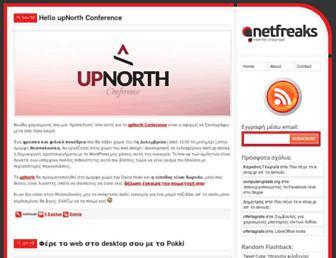 Main page screenshot of netfreaks.gr