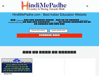 hindimepadhe.com screenshot