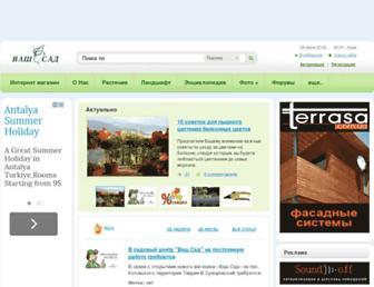 Main page screenshot of vashsad.ua
