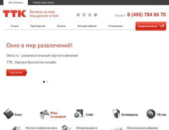 Main page screenshot of ttk.ru