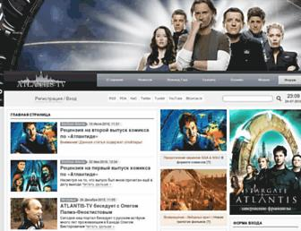 atlantis-tv.ru screenshot