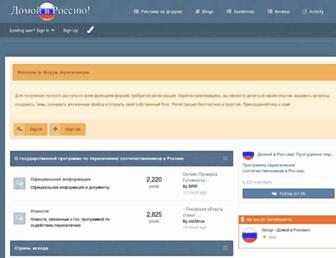 Thumbshot of Back2russia.net