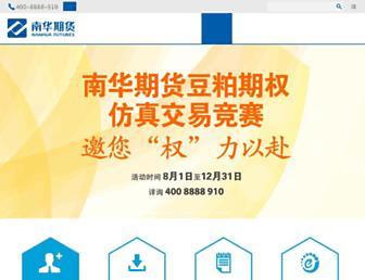 Main page screenshot of nanhua.net
