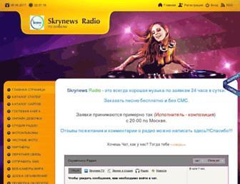 Main page screenshot of skrynews.ru