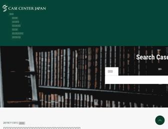 casecenter.jp screenshot