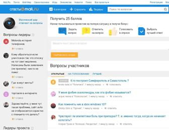 otvet.mail.ru screenshot