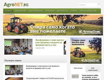 Main page screenshot of agronet.bg