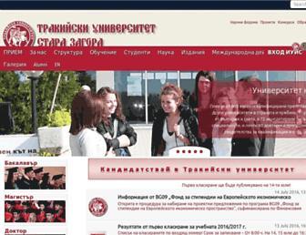 tru.uni-sz.bg screenshot