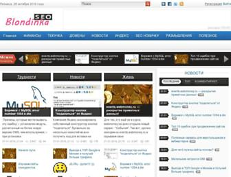 Main page screenshot of seoblondinka.ru