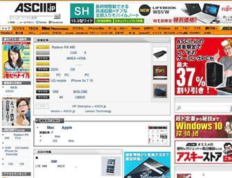 Main page screenshot of ascii.jp