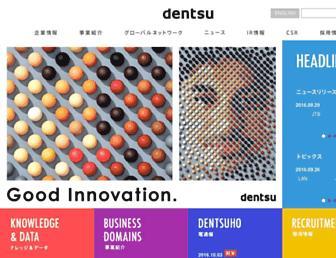 dentsu.co.jp screenshot