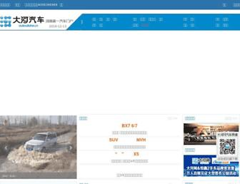 Main page screenshot of auto.dahe.cn