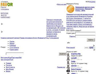 favor.com.ua screenshot