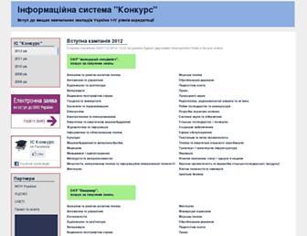 Main page screenshot of vstup.info