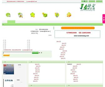 Ac029fcef92c86fe5109ed86d50e3c091b0a87b6.jpg?uri=lunwenwang