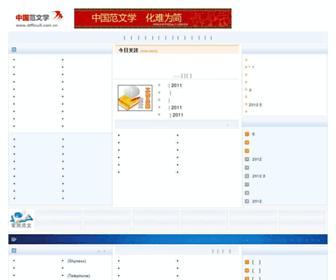 Main page screenshot of difficult.com.cn