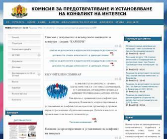 Main page screenshot of cpaci.bg