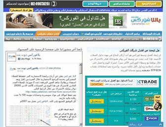 Thumbshot of Yallaforex.net