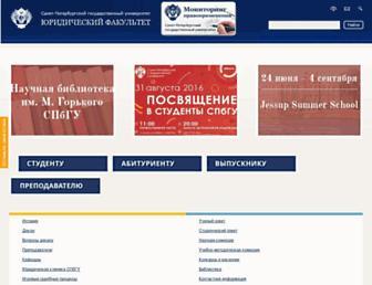 law.spbu.ru screenshot