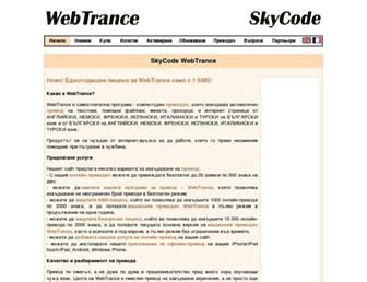 Ad9c96dfde402bb9fc8d2afa3c950457db0e3fef.jpg?uri=webtrance.skycode