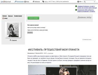 Main page screenshot of ketsy.ru