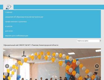 Main page screenshot of sch7-pav.ru