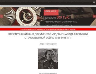 Thumbshot of Podvignaroda.ru