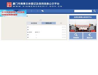 Thumbshot of Xiamencredit.gov.cn