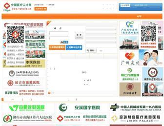 Main page screenshot of 120job.cn