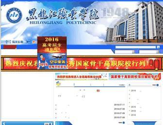 hljp.edu.cn screenshot