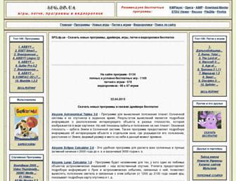 sfg.dp.ua screenshot