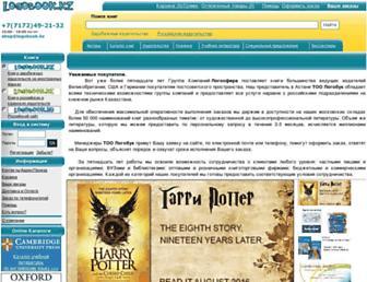 logobook.kz screenshot
