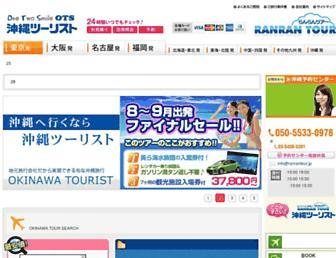 ranrantour.jp screenshot