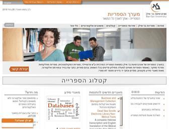 lib.biu.ac.il screenshot
