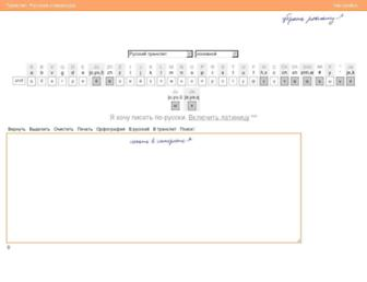 Main page screenshot of translit.ru